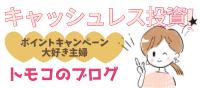 キャッシュレス投資♡ポイントキャンペーン大好き主婦トモコのブログ