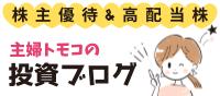 株主優待&高配当株で運用♡主婦トモコの投資ブログ